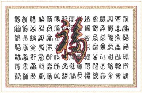 百福图十字绣图纸